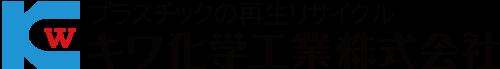 キワ化学工業株式会社